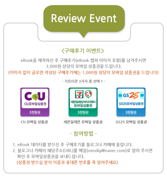 review_event.jpg